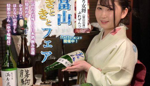 お酒でGoTo!富山きときとフェア開催