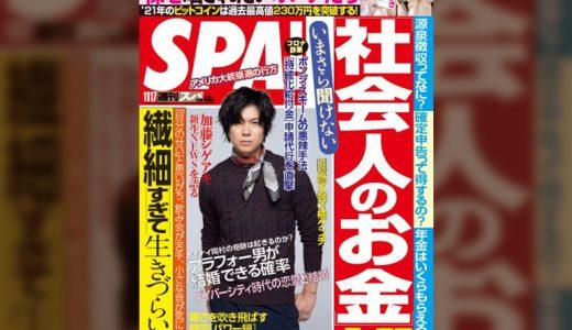 週刊SPA!(11月17日号)に掲載されました。